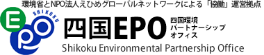 四国EPO