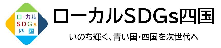 ローカルSDGs四国
